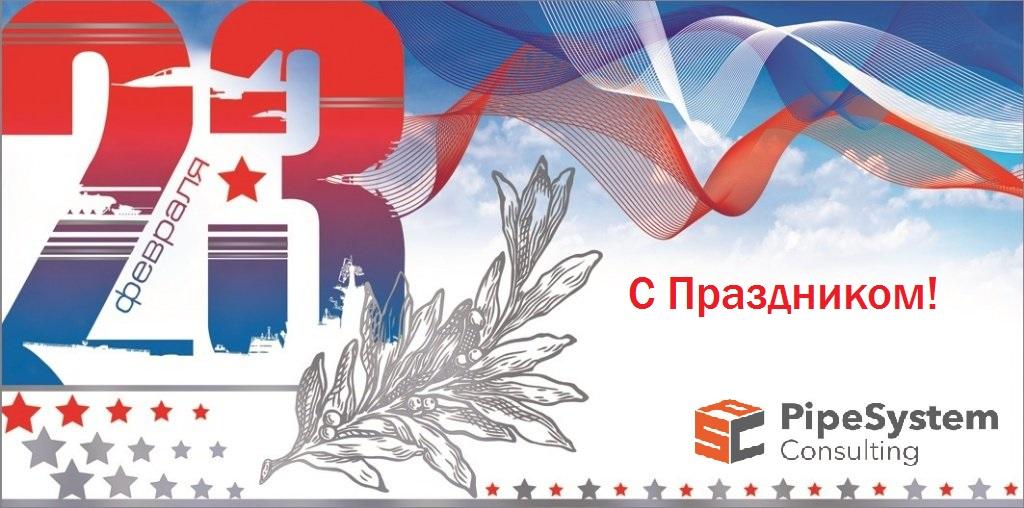 Поздравляем с Днем Защитника Отечества»