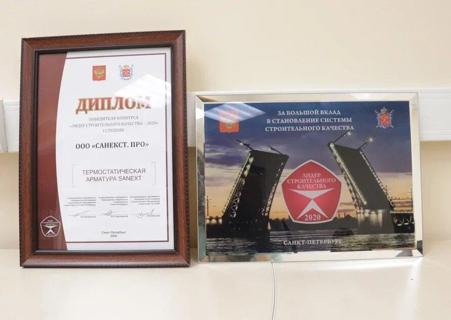 Наш партнер САНЕКТ.ПРО стал победителем конкурса «Лидер строительного качества-2020».