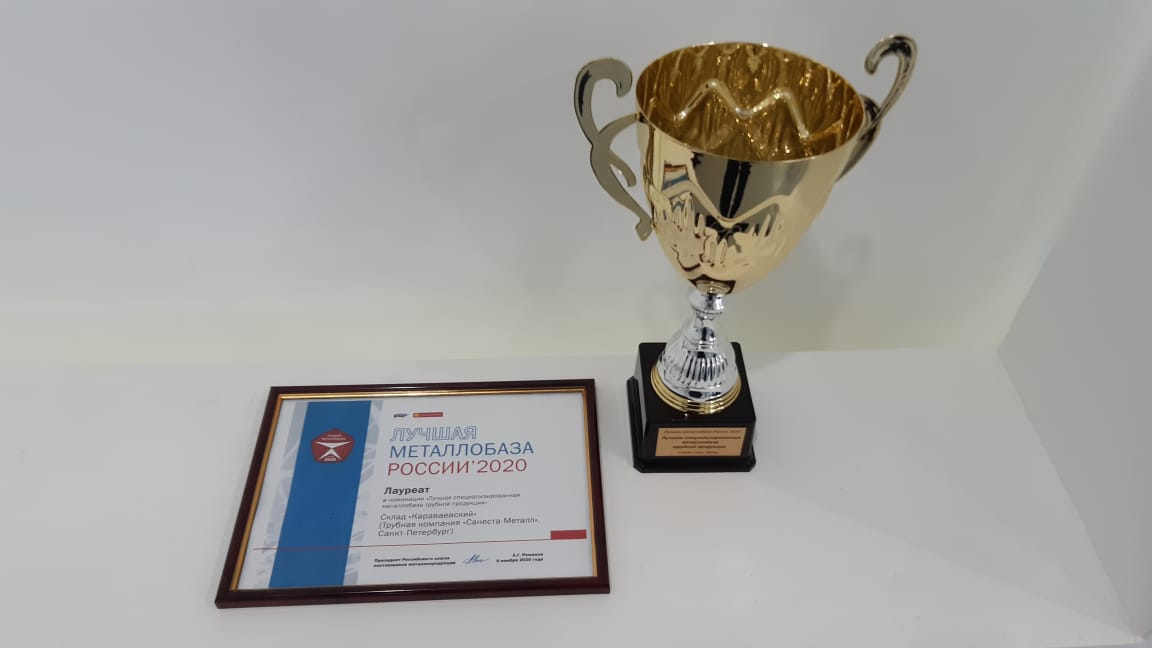 Наш партнер «Санеста-Металл» — лауреат конкурса «Лучшая металлобаза 2020».