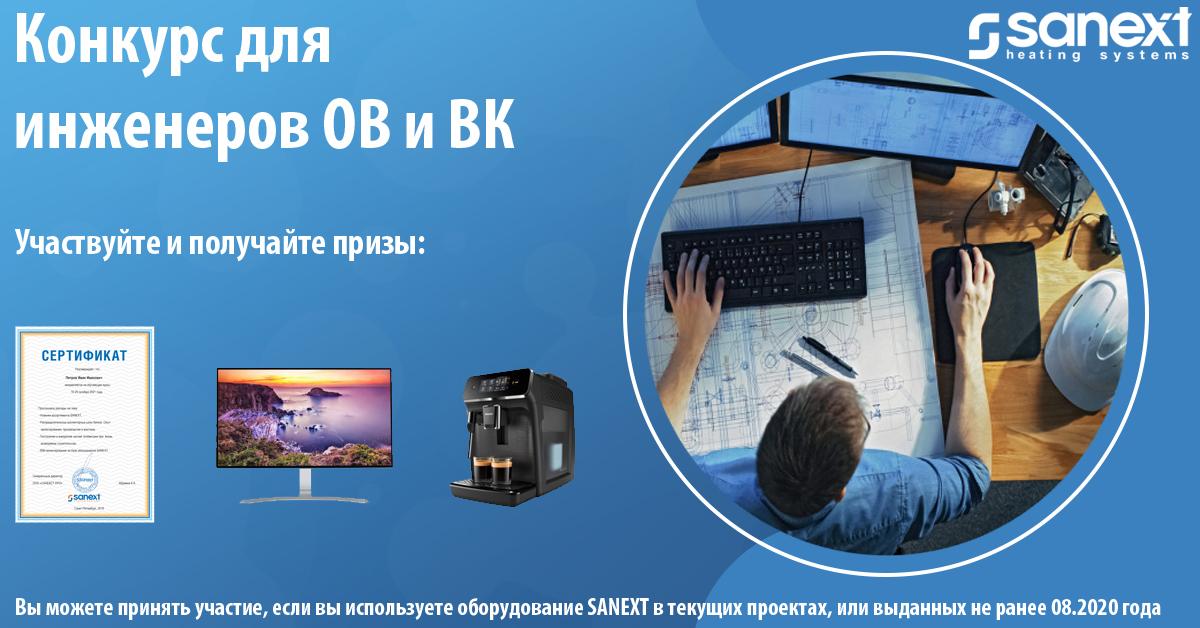 Компания САНЕКСТ.ПРО проводит конкурс для инженеров ОВ и ВК