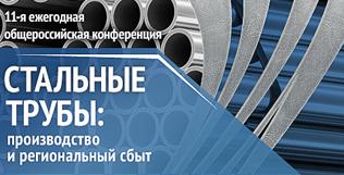Трубная компания «Санеста-Металл» примет участие на встрече производителей и поставщиков стальных труб.