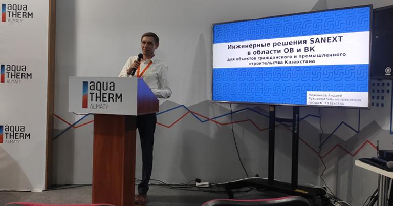 Специалист компании САНЕКСТ.ПРО Принял участие в деловой программе выставки Aquatherm Almaty 2021